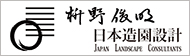 枡野俊明 + 日本造園設計